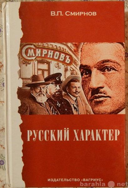 Продам В П Смирнов Русский характер