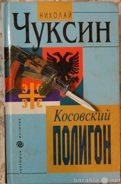 Продам косовский полигон