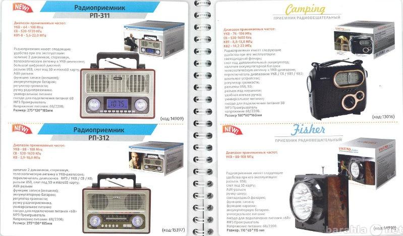 Продам портативный радиоприемник