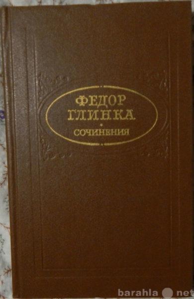 Продам Федор Глинка Сочинения