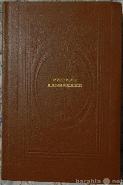 Продам Русские альманахи