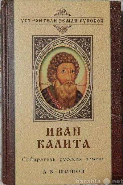 Продам Иван Калита