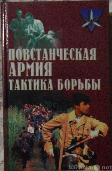 Продам Повстанческая армия