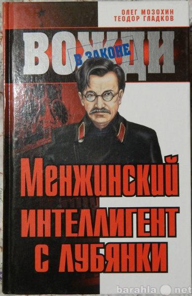 Продам Менжинский интеллигент с Лубянки