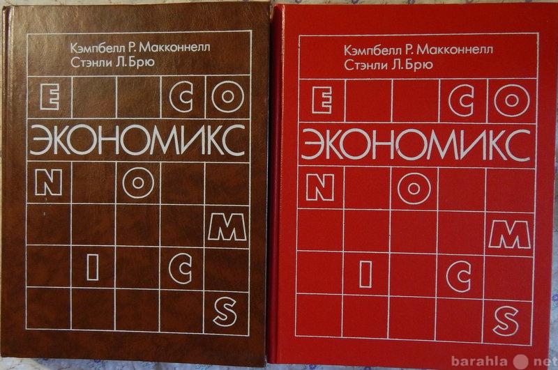 Продам: Экономикс в 2-х томах
