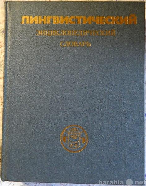 Продам Лингвистический словарь