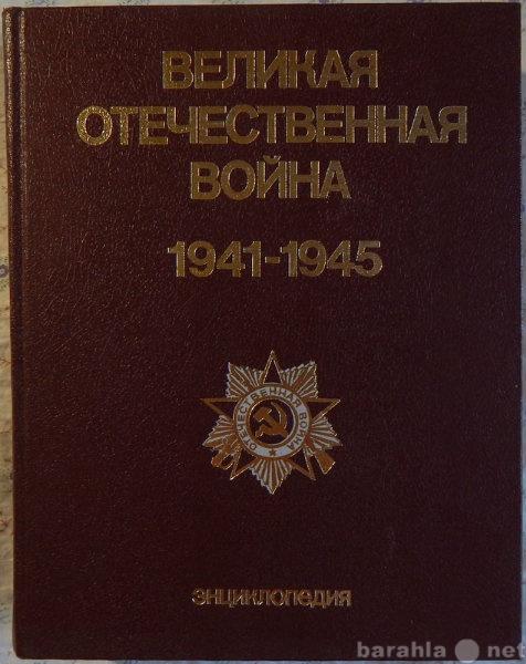 Продам Великая Отечественная война 1941-1945