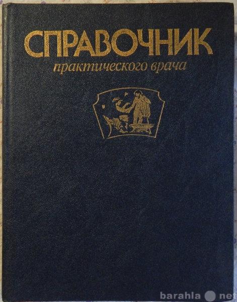 Продам Справочник практического врача