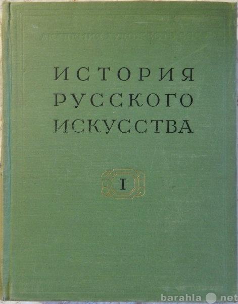 Продам История Русского искусства 1-й том