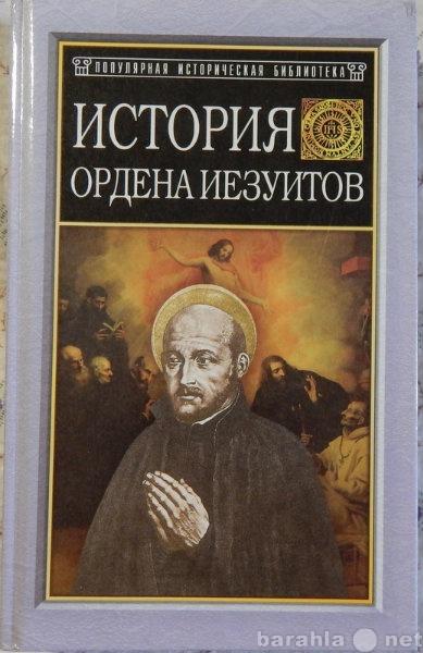 Продам История ордена иезуитов