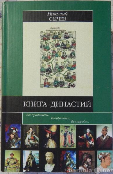 Продам Книга династий