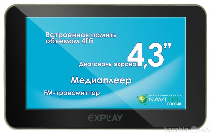 Продам Навигатор Explay GT 4