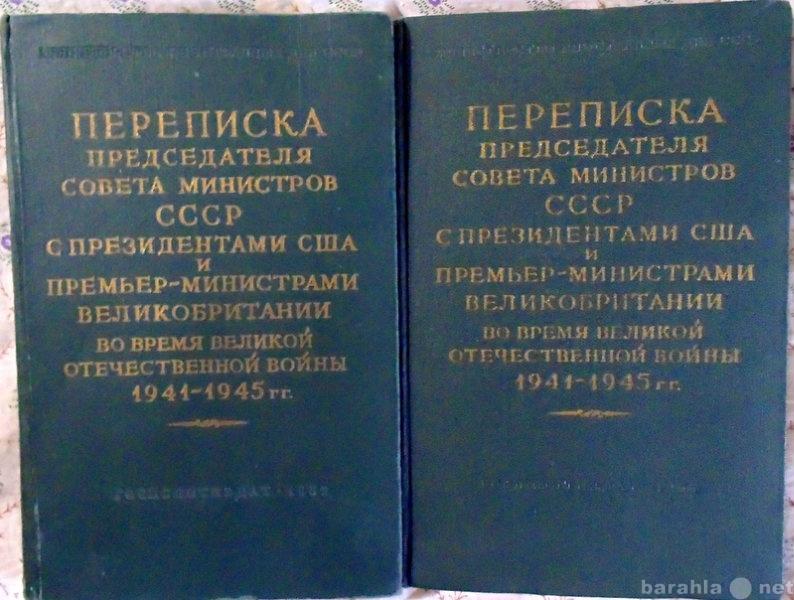 Продам Переписка во врмя войны 1941-1945 г в 2-