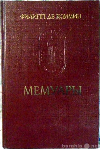 Продам Филипп де Коммин Мемуары