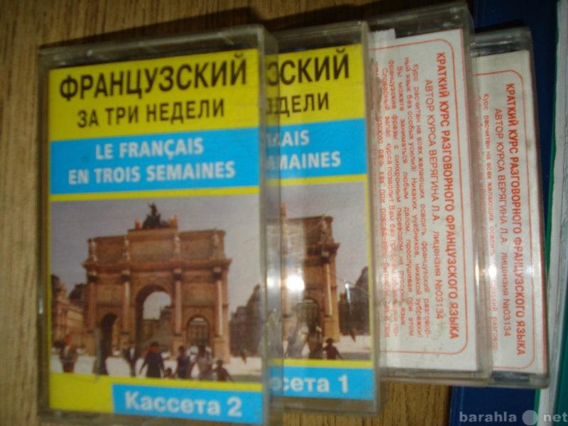 Продам Французский за 3 недели на 4 кассетах