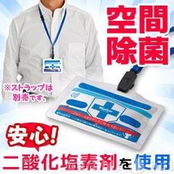 Продам: Вирус блокатор . НОВИНКА из японии