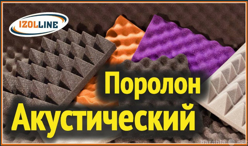 """Продам АКУСТИЧЕСКИЙ ПОРОЛОН """"IZOLLINE&quot"""