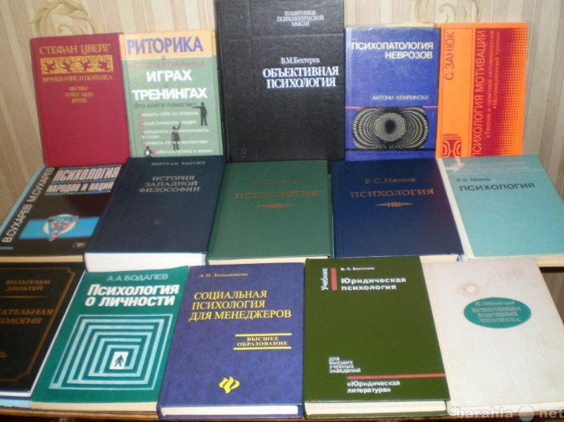 Продам Продаются книги по психологии.