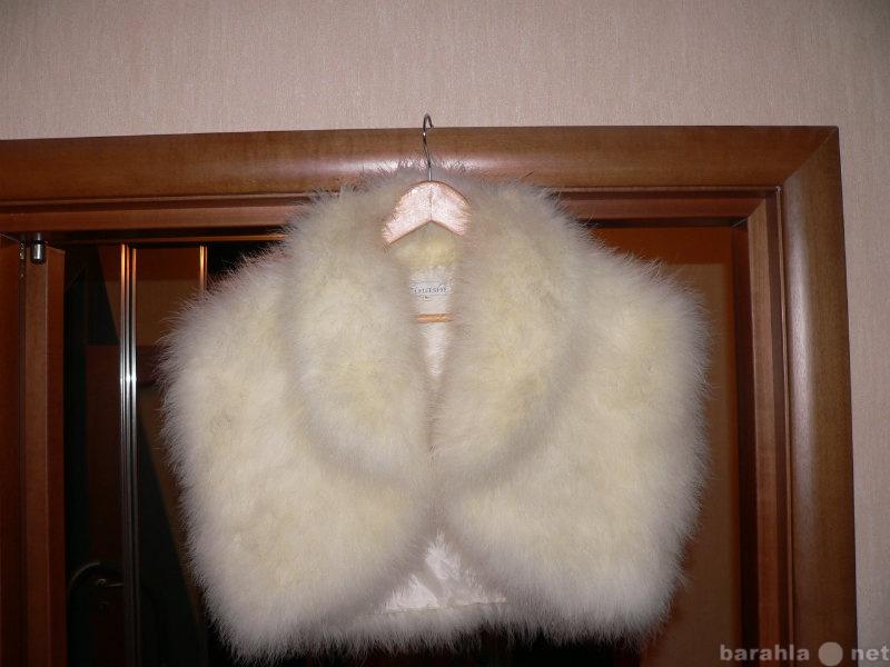 Продам Свадебная накидка из лебяжьего пуха