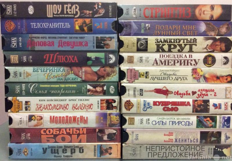 Продам Видеокассеты с фильмами. Обмен.
