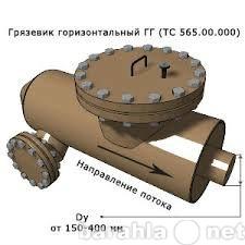 Продам Грязевик горизонтальный ТС-565 по серии