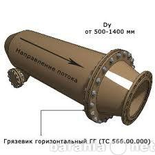Продам Горизонтальный грязевик ТС-566 по серии