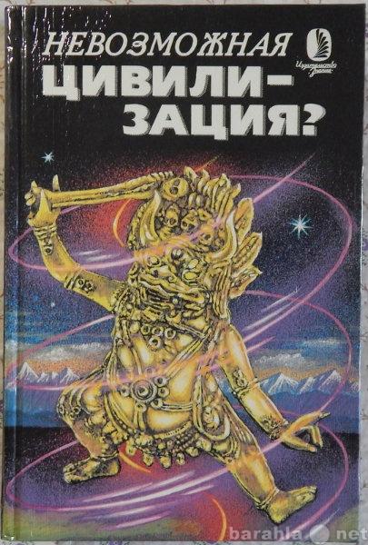 Продам Невозможная цивилизация?