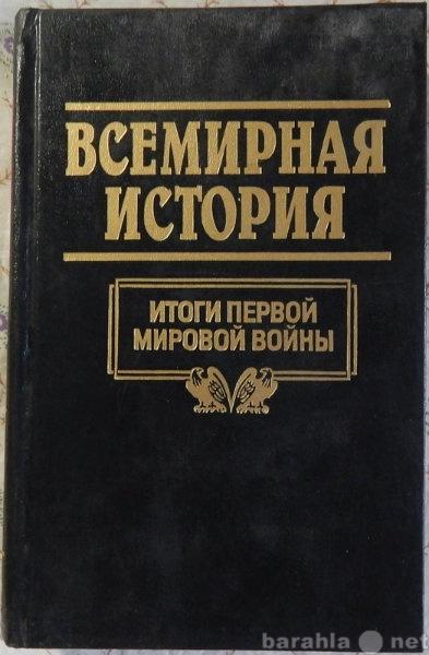 Продам Итоги первой мировой войны