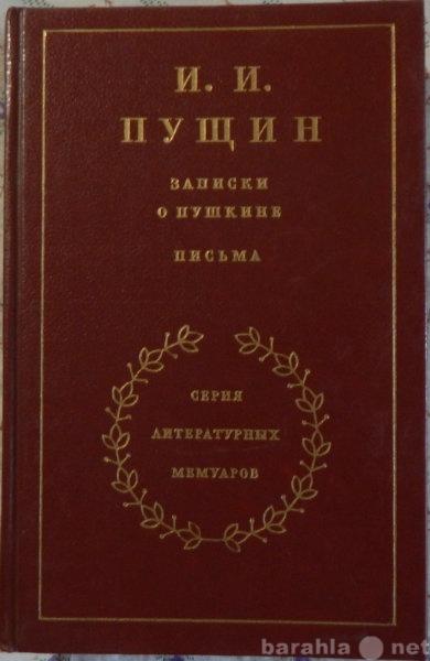 Продам И И Пущин Записки о Пушкине. Письма