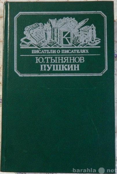 Продам Ю Тынянов Пушкин