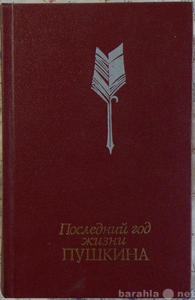 Продам Последний год жизни Пушкина