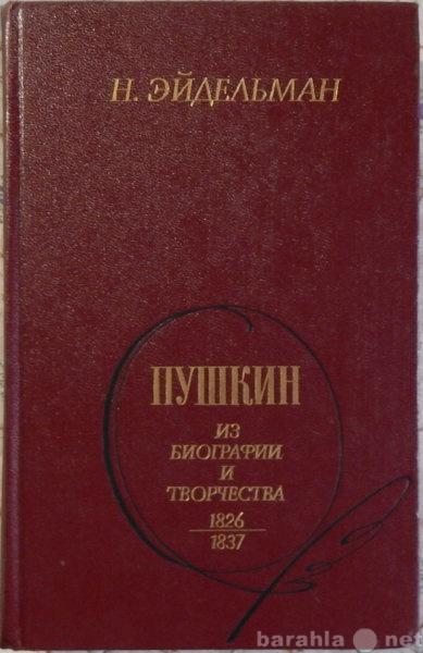 Продам Н Эйдельман Пушкин