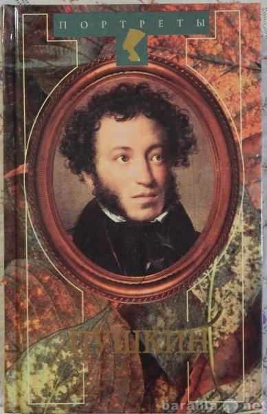 Продам Пушкин