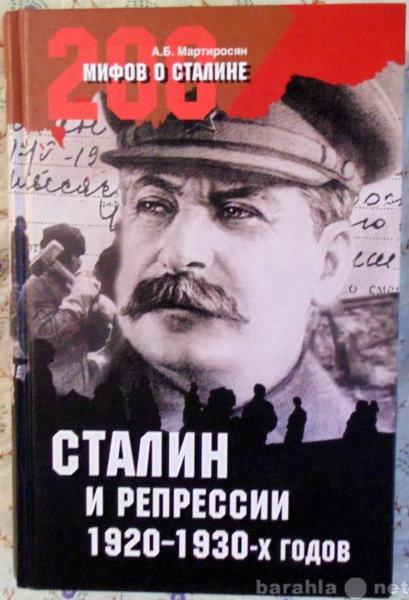 Продам Сталин и репрессии 1920-1930-х годов