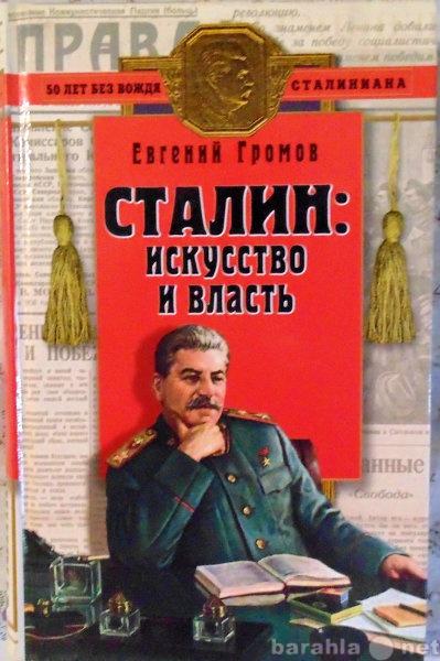 Продам Сталин: искусство и власть