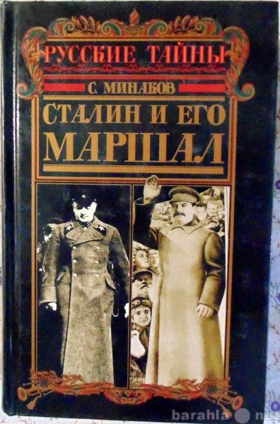 Продам Сталин и его маршал