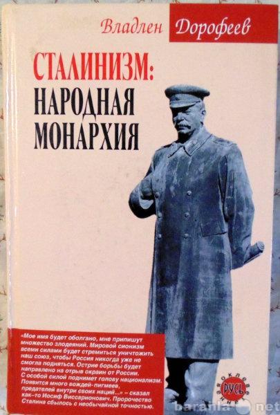 Продам Сталинизм: народная монархия