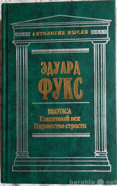 Продам Эдуард Фукс Галантный век: Пиршество стр