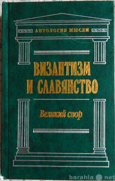 Продам Визнтизм и славянство
