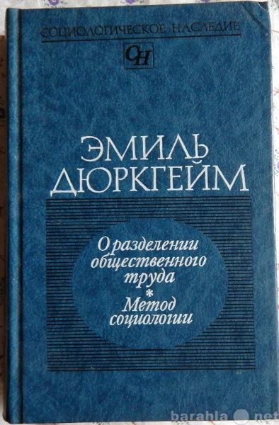 Продам Эмиль Дюркгейм Сочинения