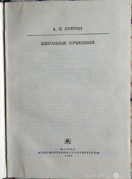 Продам А И Куприн Избранные сочинения