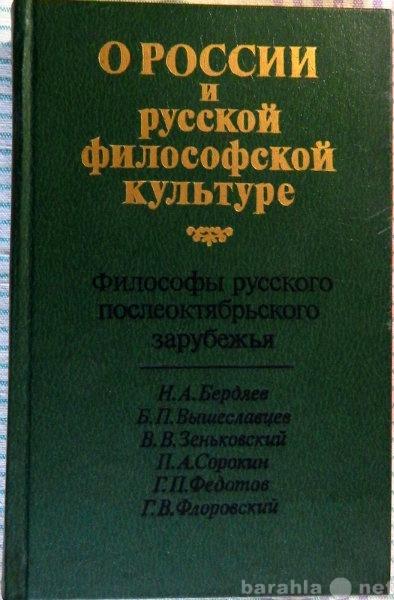 Продам О России и русской философской культуре