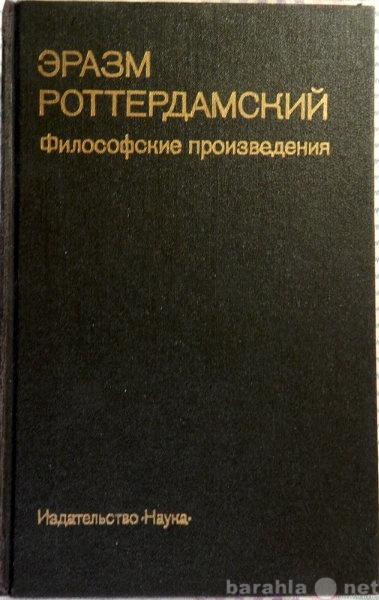 Продам Эразм Роттердамский Философские произвед
