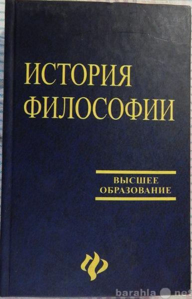 Продам История философии