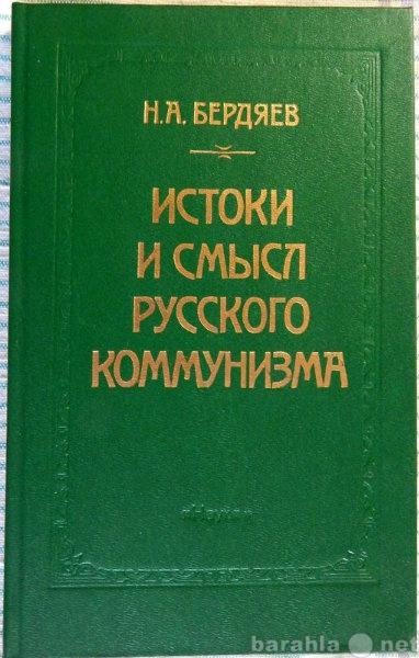 Продам Истоки и смысл русского коммунизма