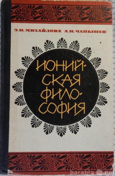 Продам Ионийская философия
