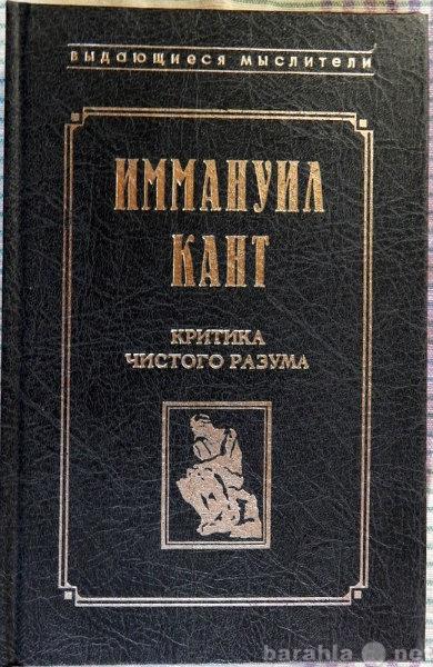 Продам Иммануил Кант Критика чистого разума