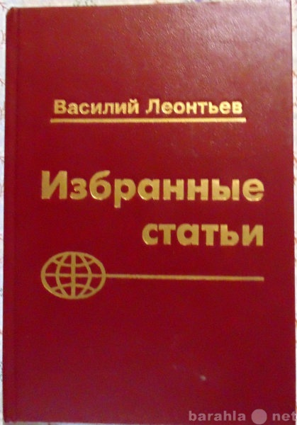 Продам Василий Леонтьев Избранные статьи