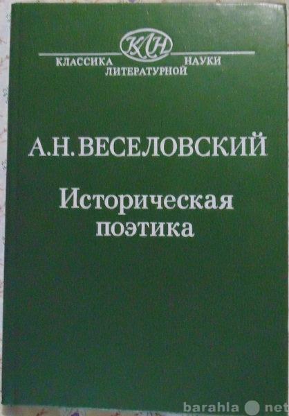 Продам: А Н Веселовский Историческая поэтика