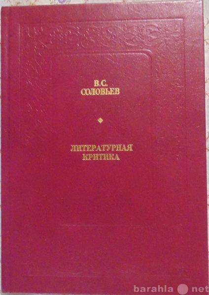 Продам: В С Соловьев Литературная критика